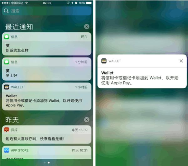 功能更丰富 交互更智能 iOS 10正式版体验的照片 - 6