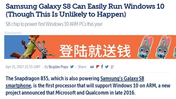 高通微软合作:小米6、三星GS8有望运行Win10桌面系统的照片 - 3