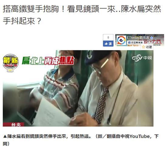 为刷存在感 陈水扁要举行坐牢10周年纪念晚会