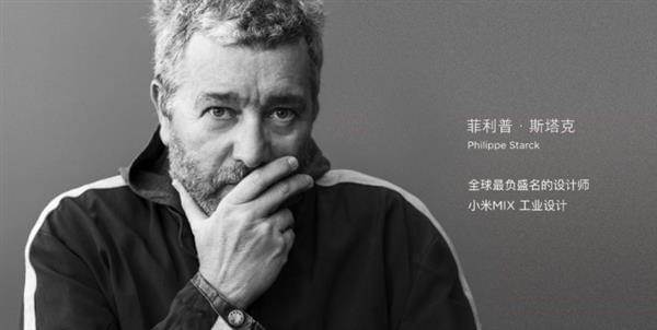 小米MIX背后的设计师Philippe Starck:曾为乔布斯造游轮