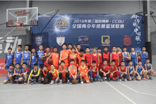 滔搏杯·CCBU全国青少年篮球联赛落幕