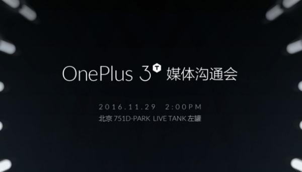 国行一加手机3T于11月29日发布的照片 - 1