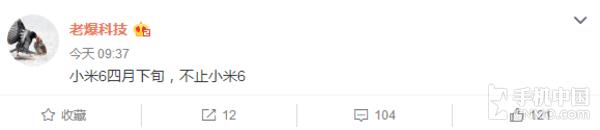 小米6最新消息:4月底发布且不止一款