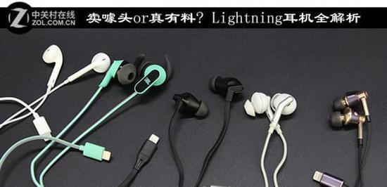 卖噱头or真有料? Lightning耳机全解析