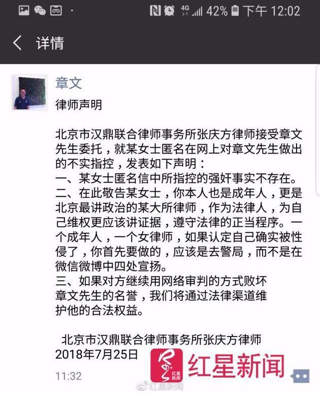 ▲章文在朋友圈发布律师声明 图据网络