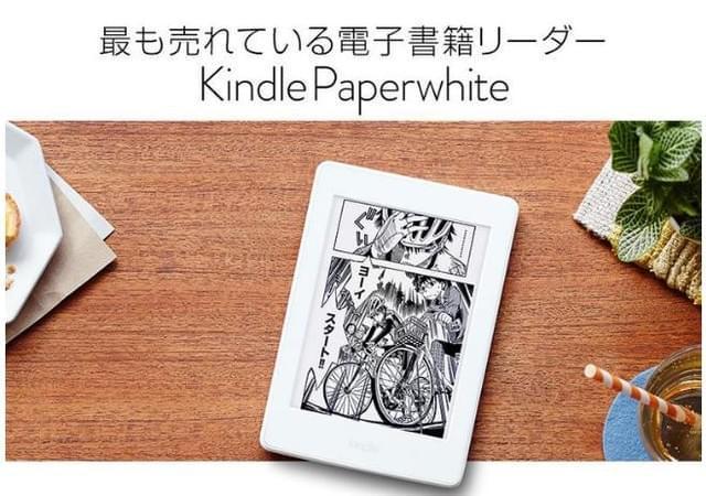 亚马逊32GB Paperwhite容纳超700册漫画