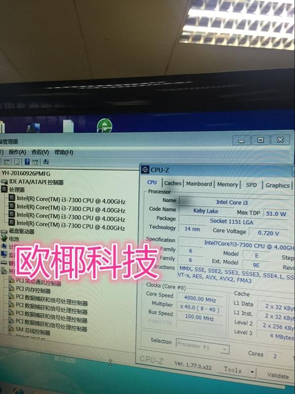 Intel七代酷睿国内偷跑 频率喜人的照片 - 5