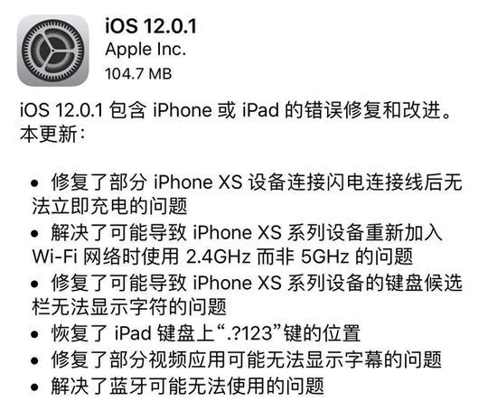 苹果发布iOS 12.0.1:修复iPhone XS不能充电