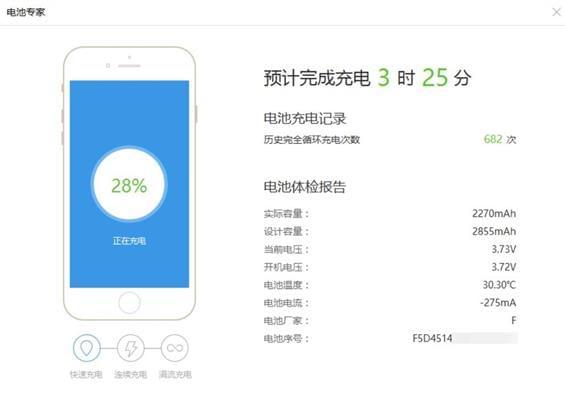 故障分析:iPhone 6s自动关机究竟是谁的过?的照片 - 5