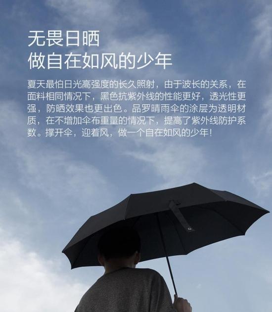 小米品罗晴雨伞发布:无按钮设计/高强度防晒、69元的照片 - 4