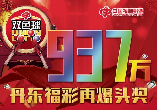 PK10官网双色球937万元大奖被领走 得主:从不研究号码