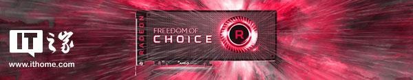 AMD发表声明:未来合作伙伴会推出新品牌显卡