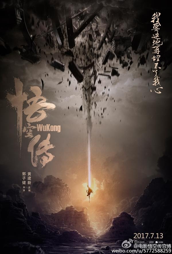 《悟空传》定档:中文海报发布的照片 - 3