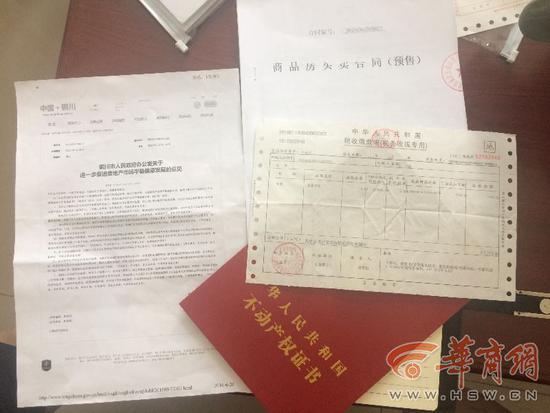 铜川市政府契税补贴文件3年无人执行 市民:假文件?