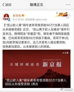 男子造谣向于海明家庭资助30万 被微博永久禁言