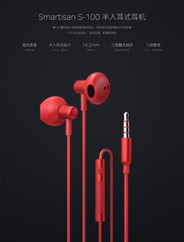 99元 锤子发布S-100半入耳式耳机:14.2mm单元的照片 - 2