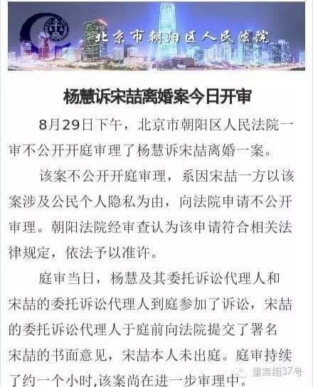 王宝强向法院申请要马蓉