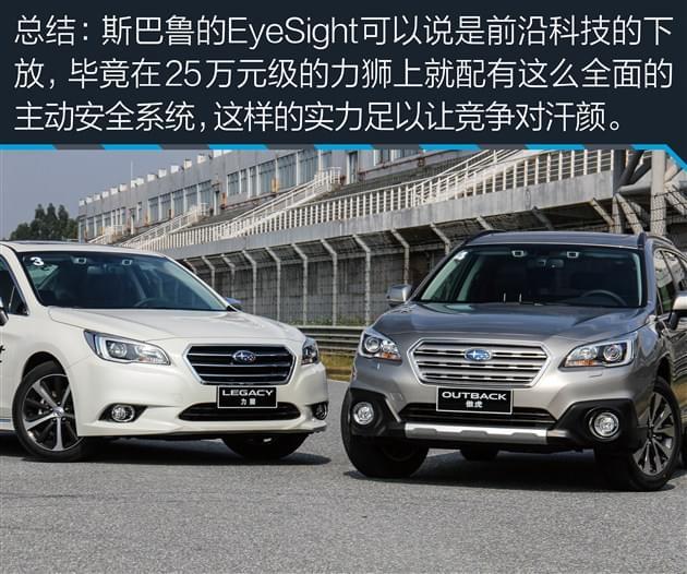体验斯巴鲁全新EyeSight主动安全辅助系统