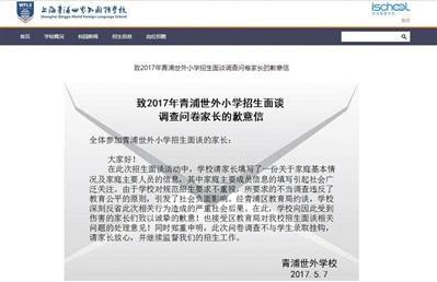 上海对考家长学校追责