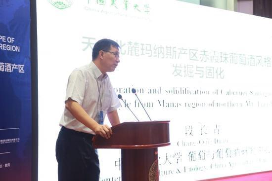 中国农业大学葡萄与葡萄酒研究中心主任、国家葡萄酒现代产业技术体系首席科学家段长青