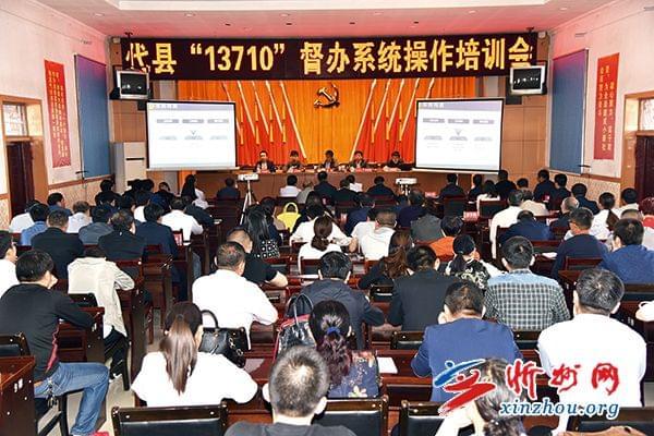 """代县召开""""13710""""督办系统操作培训会议"""