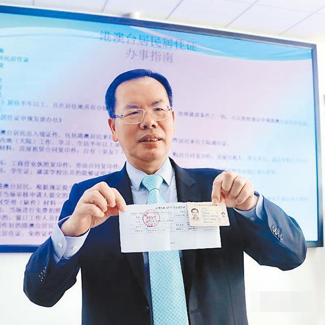 """台陆委会抨击大陆制发居住证是""""统战"""" 台媒这样说"""