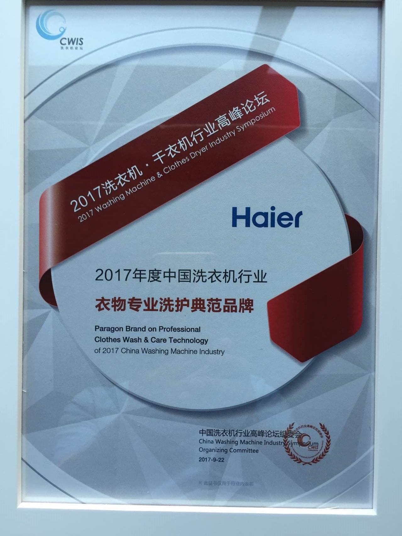 海尔斩获2017洗衣机高峰论坛10项大奖