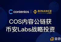 币安旗下Binance Labs宣布投资内容公链COS