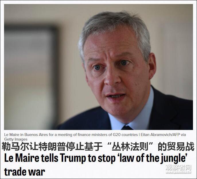美国G20欲拉拢欧盟和日本对付中国 结果被拒绝了