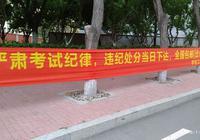 """吉林高校防作弊标语走红 """"违纪处分全国包邮"""""""