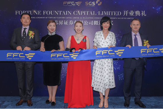 沣沅弘旗下Fortune Fountain Capital Limited正式开业