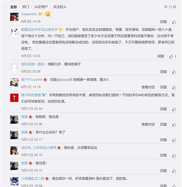 网友曝光坚果Pro 2版微信更新导致数据丢失