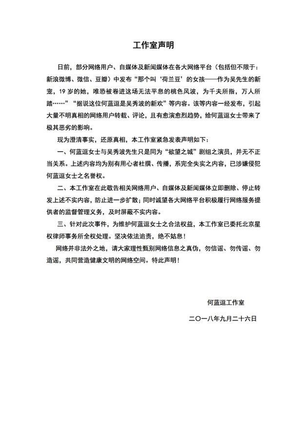何蓝逗方发声明否认与吴秀波:坚决依法追责