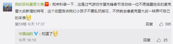 """中国消防""""怒批""""麦克雷引爆烟花新特写"""