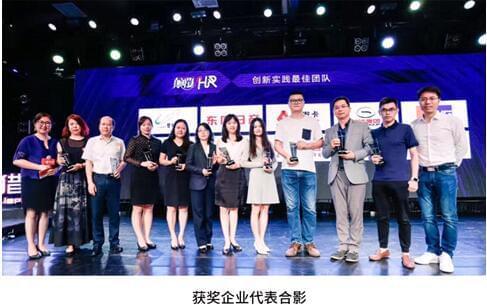 合景泰富地产荣获猎聘2017颠覆 in HR创新实