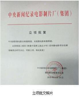 电影邦主办《映像中国梦之励志少年》儿童电影项目拉开帷幕