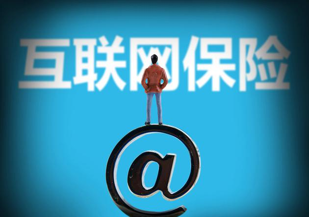 银保监会:新办法出台前原互联网保险监管办法仍有效