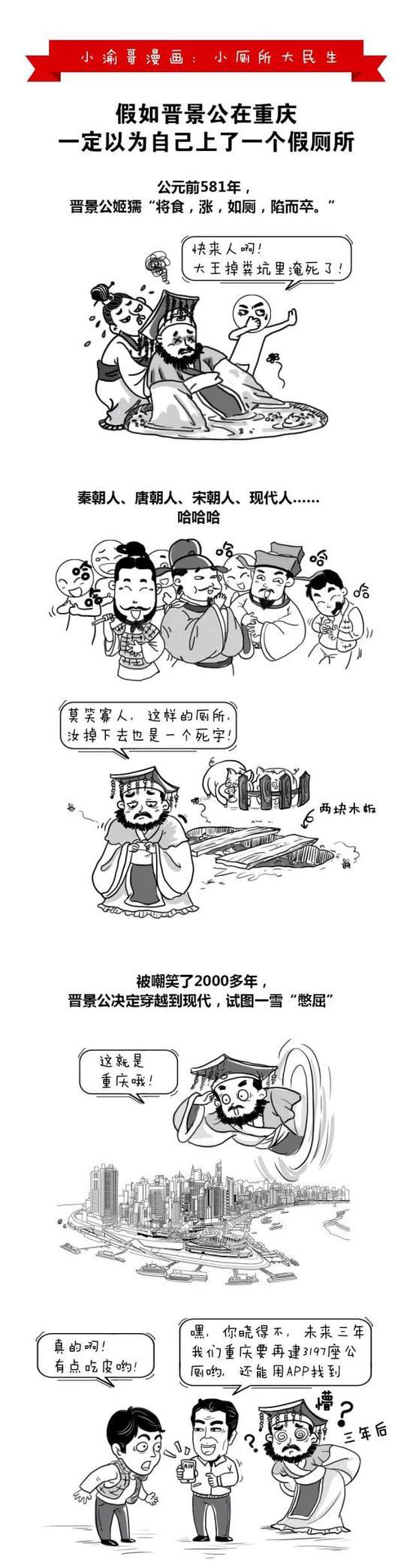 晋景公:游了趟重庆,我是不是遇到了假厕所?