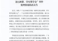 广东高校辅导员贪污学生奖学金 校方:移送公安