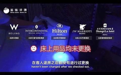 北京5家五星级酒店被爆不换床单 北京市旅游委:已约谈