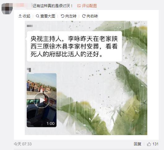 曾透露李咏并非死于癌症?高晓松驳不实信息可耻