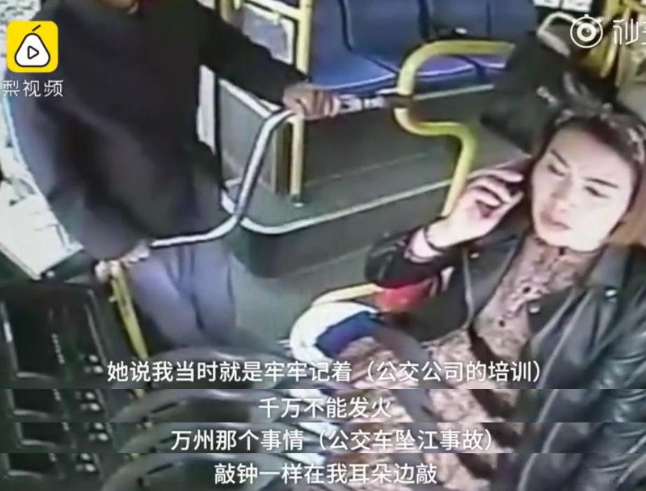 男子抢公交方向盘 女司机:想起坠江公交忍着没发火