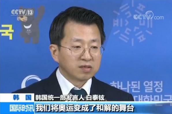 韩朝再次会谈商讨朝参奥事宜 体育外交有四大看点