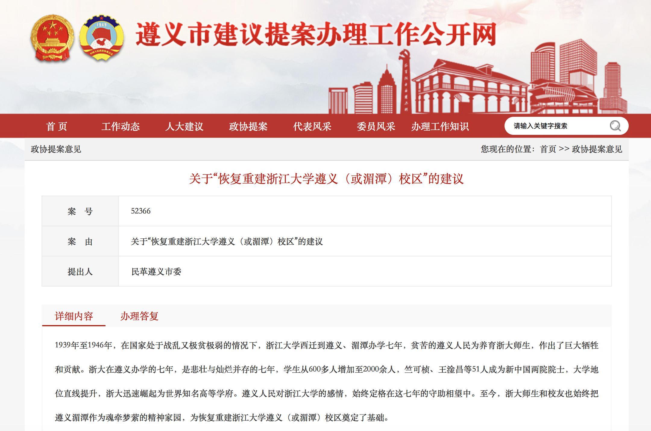 """浙大回应""""恢复重建遵义湄潭校区"""":不具备现实条件"""