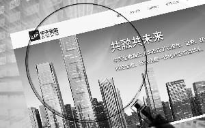310亿元收购股权 中天金融将成华夏人寿大股东