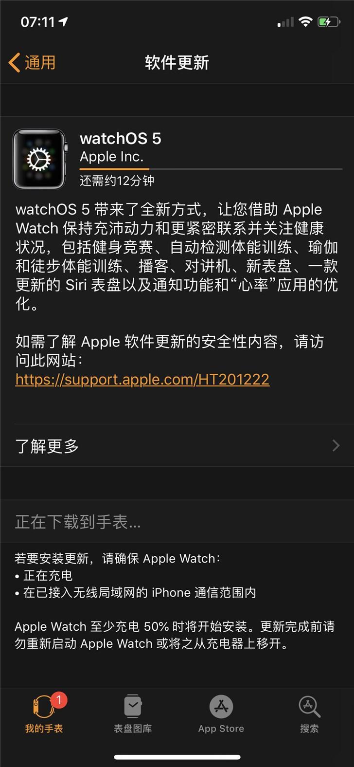 苹果推送watchOS 5正式版更新:可自动检测体能训练
