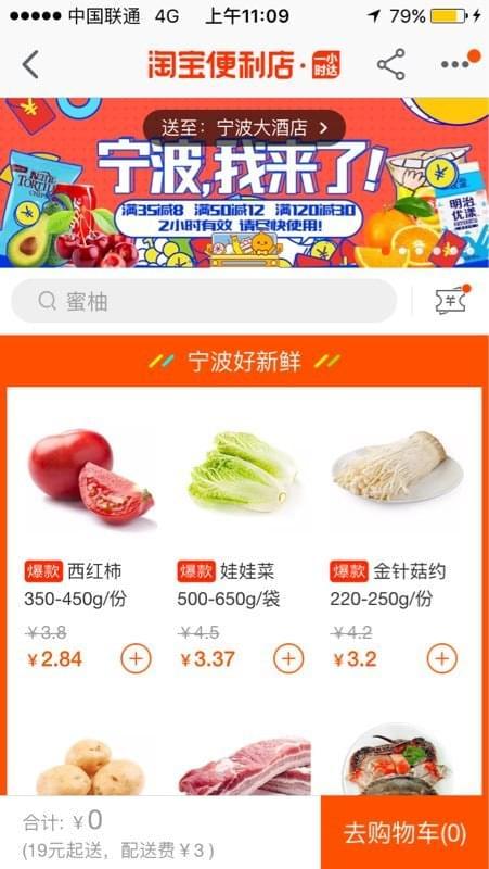 淘宝便利店宁波开城 三江购物提供快捷配送服务的照片