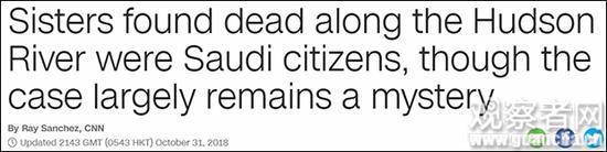 沙特姐妹尸体在纽约河边被发现,被曝曾申请政治庇护