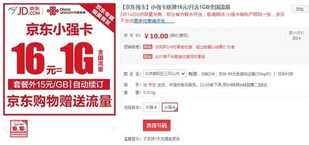 刘强东也来砸电信市场 京东强卡正式发布 仅16元起的照片 - 3