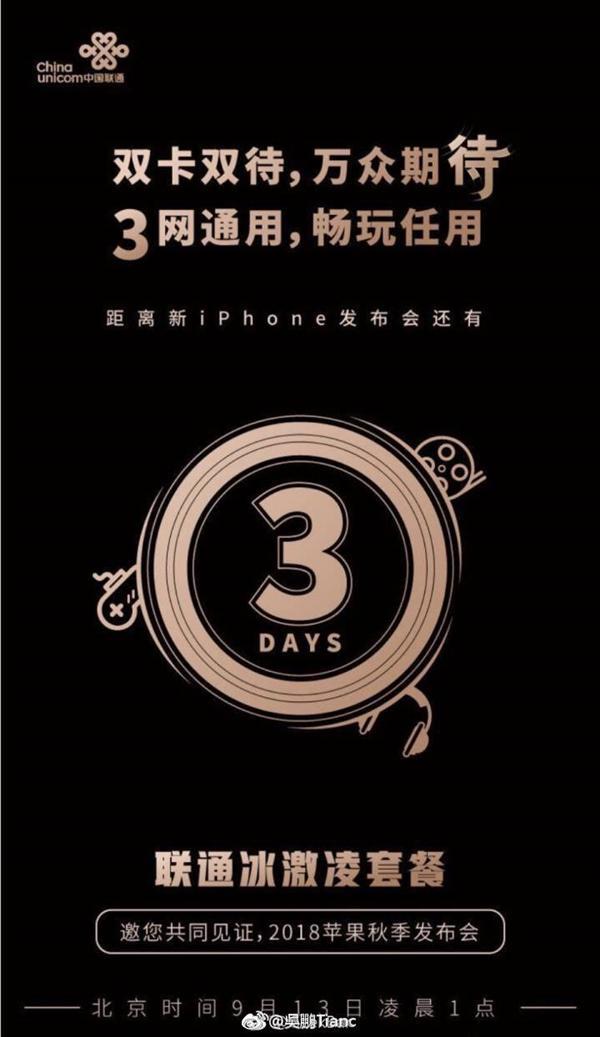 疑似中国联通海报:iPhone真能双卡双待?